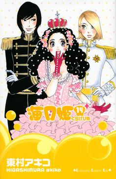 manga kuragehime princess jellyfish akiko higashimura