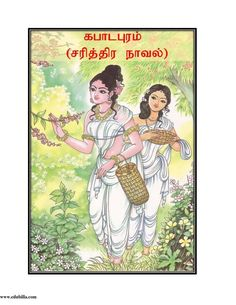 Read #tamil_historical_novel‬ #Kabaadapuram‬ by #Na_Parthasarathy‬ #onbooks‬  Click here <> http://www.edubilla.com/onbook/Kabaadapuram/