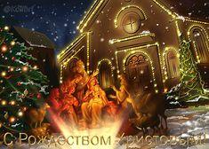 Блог Колибри: С Рождеством Христовым!