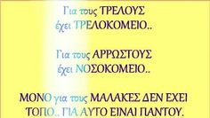 Funny, #greekquotes #funny Unique Words, Greek Quotes, Greeks, Minions, Life Is Good, Lyrics, Funny Quotes, Humor, Funny Phrases