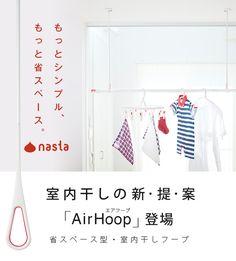 AirHoopエアフープ(室内用物干し)ポール/天井直付仕様ボードアンカー付