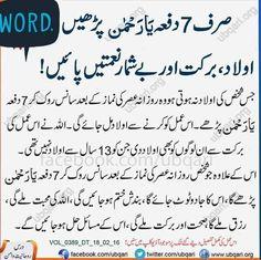 ya Rehman