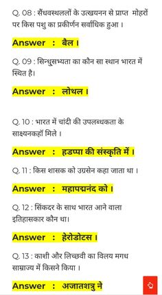 Indian History questions and answers gernal knowledge भारतीय इतिहास General Knowledge Quiz Questions, Gk Questions And Answers, General Knowledge Book, Gernal Knowledge, Knowledge Quotes, Question And Answer, This Or That Questions, Morals Quotes, Current Affairs Quiz