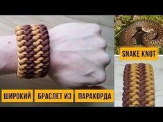 Широкий браслет из паракорда Змеиный Узел / Wide Paracord Bracelete Snake Knot - YouTube