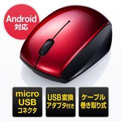 microUSBポートにそのまま接続可能。タブレットやスマートフォン、パソコンでも使用可能。ブルーLED搭載ケーブル巻取りマウス。変換コネクタ付属。レッド
