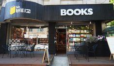 Book Pub  일산 버티고