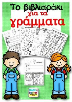 House For Sale With Basketball Court And Pool Writing Activities, Teaching Resources, Greek Language, Greek Alphabet, Preschool Education, School Staff, Pre Writing, School Themes, Always Learning