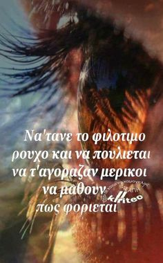 Silly Quotes, Me Quotes, Motivational Quotes, Inspirational Quotes, Big Words, Greek Words, Night Quotes, Greek Quotes, Life Advice