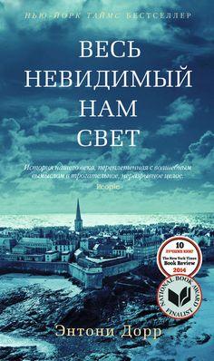 лучшие книги года: 10 главных книг 2015 года, которые стыдно не прочитать - книги, обзор книг, книжные новинки, читать. что почитать, лучшие книги 2015 года, чтение | РБК Украина
