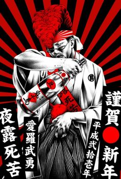 Yuko Shimizu  Yuko Shimizu  is ace. But not because she has the same name as the person who invented Hello Kitty, no.  Yuko does awesome dra...