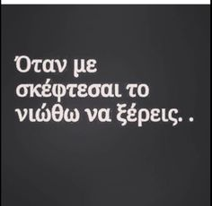 Και δεν νιωθω ποτε τιποτα ! 😭 New Quotes, Wisdom Quotes, Book Quotes, Quotes To Live By, Inspirational Quotes, Greek Love Quotes, Funny Greek Quotes, Sad Love Quotes, Feeling Loved Quotes