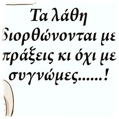 Greek Quotes, Truths, Inspirational Quotes, Smile, Math, Life Coach Quotes, Inspiring Quotes, Math Resources, Early Math