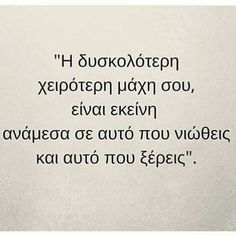 Quotes greek crazy new Ideas Greek Quotes, Wise Quotes, Happy Quotes, Funny Quotes, Inspirational Quotes, The Words, Greek Words, Clever Quotes, Adventure Quotes