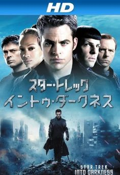 Rent Star Trek Into Darkness starring Chris Pine and Zachary Quinto on DVD and Blu-ray. Get unlimited DVD Movies & TV Shows delivered to your door with no late fees, ever. Star Trek 2009, Star Trek Dvd, Star Trek Poster, Star Wars, Star Trek Into Darkness, The Darkness, Darkness Film, Zachary Quinto, Chris Pine