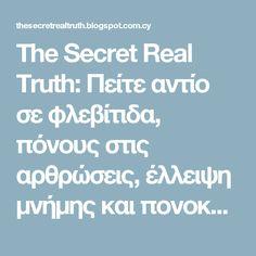 The Secret Real Truth: Πείτε αντίο σε φλεβίτιδα, πόνους στις αρθρώσεις, έλλειψη μνήμης και πονοκεφάλους χάρη σε αυτό φύλλο.