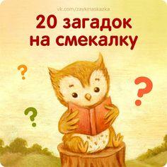 20 загадок на смекалку