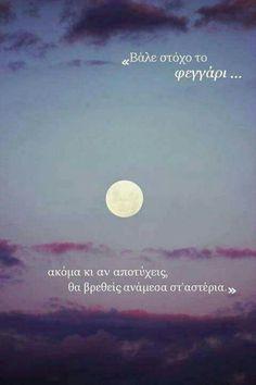 Βάλε στόχο το φεγγάρι. .