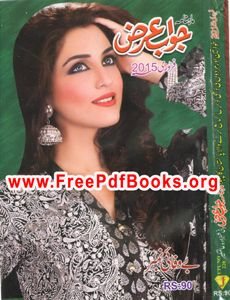 Jawab Arz Digest February 2015 Free Download in PDF. Jawab Arz Digest February 2015 ebook Read online in PDF Format. Famous digset for women in Pakistan.