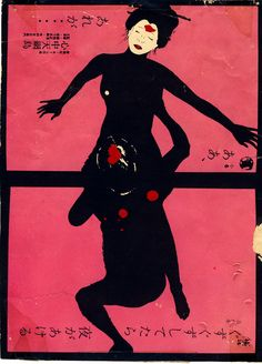 Tadanori Yokoo 横尾 忠則 is a Japanese graphic designer, illustrator, printmaker and painter. The perfect pink Gravure Illustration, Japanese Illustration, Art Et Illustration, Illustrations, Illustration Design Graphique, Art Graphique, Pinterest Vintage, Graphic Design Posters, Graphic Art