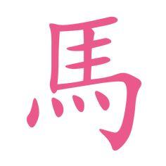 Die 13 Besten Bilder Von Chinesisches Horoskop