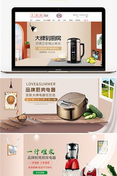 Posters Simple Posters Juicer Posters Banner Rice Cookers Posters