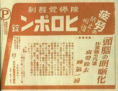 """シュールな広告アートまとめさんのツイート: """"覚せい剤「ヒロポン」(1943) 現在使用禁止の中枢神経刺激薬。…"""