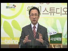 사상체형교정(Sasang body correction)-우리들한의원 김수범박사-한방건강TV제공