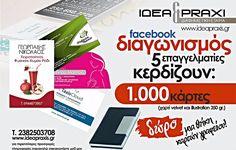Διαγωνισμός ideapraxis.gr με δώρο από 1.000 κάρτες γραφείου & δώρο μία θήκη καρτών γραφείου (5 νικητές) - https://www.saveandwin.gr/diagonismoi-sw/diagonismos-ideapraxis-gr-me-doro-apo-1-000-kartes-grafeiou-doro-mia/