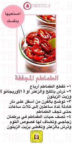 Pizza Recipes, Sauce Recipes, Dessert Recipes, Cooking Recipes, Healthy Recipes, Desserts, Tasty, Yummy Food, Arabic Food