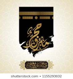 Hajj arabic calligraphy for islamic greeting with kaaba illustration Mecca Wallpaper, Islamic Wallpaper, Eid Boxes, Beautiful Romantic Pictures, Islamic Events, Poster Background Design, Eid Crafts, Islamic Posters, Arabian Art