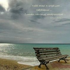 Okapi, Greek Quotes, Life Quotes, Sayings, Words, Beach, Water, Outdoor Decor, Paracord