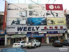 Seberang Perai 威利电器 Weely Electrical Sales & Service