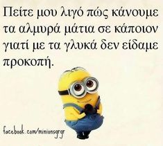 Minion Meme, Minions, Funny Texts, Funny Jokes, Hilarious, Teaching Humor, Text Quotes, Funny Pins, Funny Stuff
