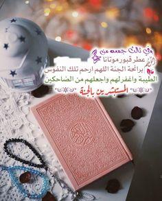 Ramadan Day, Ramadan Mubarak, Feelings, Om
