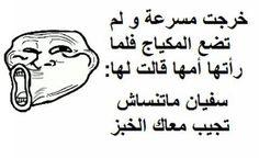 نتيجة بحث الصور عن نكت جزائرية مضحكة
