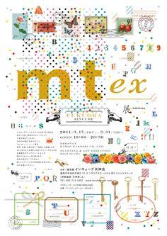 mt ex 福岡展