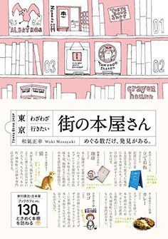 東京 わざわざ行きたい街の本屋さん 和氣正幸:::出版社: ジービー (2017/6/20)