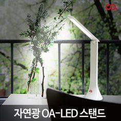 G마켓 - (OA)오아스탠드1/3단밝기/LED스탠드/휴대용