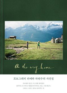 On the Way Home Photo book by Ha Yeon Soo Rie Korean Edition Paperbook