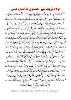 Aulaad e Nareena Ke Husool Ka Aasan Amal اولادنرینہ کے حصول کاآسان عمل (An Easy Remedy To Achievement Of Male Baby)