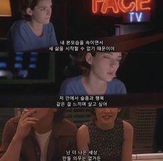 [바이가니 : BY GANI] 영화 명대사 캡쳐 | 청춘 스케치 (Reality Bites, 1994) : 네이버 블로그 Learn Korean, Studyblr, Vintage Movies, Film Movie, Proverbs, Sentences, Funny Jokes, Lyrics, Told You So