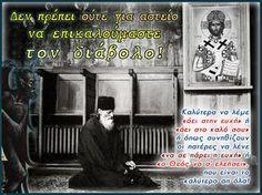 ~ΑΝΘΟΛΟΓΙΟ~ Χριστιανικών Μηνυμάτων!: ΠΑΤΕΡΙΚΕΣ ΔΙΗΓΗΣΕΙΣ