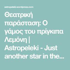 Θεατρική παράσταση: Ο γάμος του πρίγκιπα Λεμόνη | Astropeleki - Just another star in the webSky