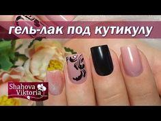 Гель-лак под кутикулу. Как нанести? Есть два варианта - YouTube Fashion Background, Nail Tutorials, Face And Body, Hair Beauty, Nail Art, Nails, Makeup, Balcony, Videos