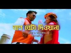 TITLE =====================================================Bap Beta Deewana | Bangla Eid Natok 2016 |Mir Sabbir |Vabna(বপ বট দওয়নবরশইলয হসর নটক)  SUBSCRIPTION LINK ====================================================== https://www.youtube.com/channel/UCd_n5PzbwD_gb0YdhQQVwpA?sub_confirmation=1  DESCRIPTION ====================================================== What Are Bangla Natoks Online? By [http://ift.tt/2bfkJ1t. Jahan   Bangla is the language of the country of Bangladesh. It's and…