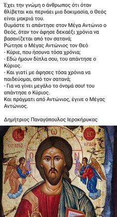 Greek Icons, Orthodox Icons, Prayers, Faith, Baseball Cards, Prayer, Beans, Loyalty, Believe