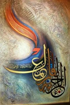 Sufi Art: Gallery of Islamic Calligraphy (by Alma IK) Arabic Calligraphy Art, Arabic Art, Caligraphy, Calligraphy Alphabet, Learn Calligraphy, Islamic Paintings, Islamic Wall Art, Art Et Illustration, Coran