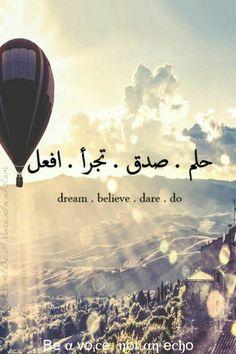 تجراء و افعل بعظ ان تحلم و تصدق