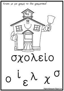 Όλα για το νηπιαγωγείο!: Ανοίγουν τα σχολεία-φύλλα εργασίας Autumn Activities, Toddler Activities, First Day Of School, Back To School, Writing Words, Preschool, Teacher, Learning, Blog