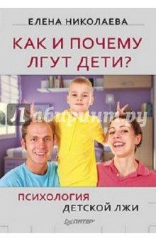 Елена Николаева - Как и почему лгут дети? Психология детской лжи обложка книги